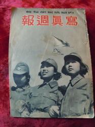 revue militaire japon - militaria japonais